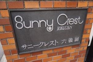 サニークレスト六義園の看板