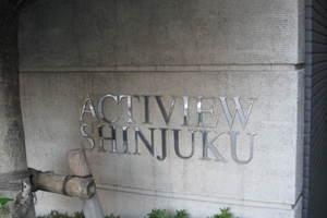 アクティヴュー新宿の看板