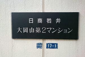 日商岩井大岡山第2マンションの看板
