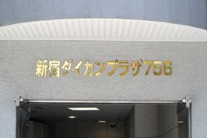 新宿ダイカンプラザ756の看板