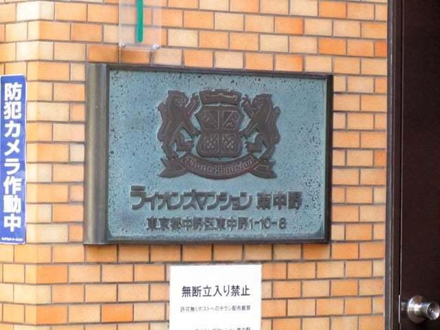 ライオンズマンション東中野の看板
