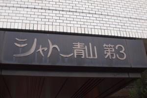 シャトー青山第3の看板
