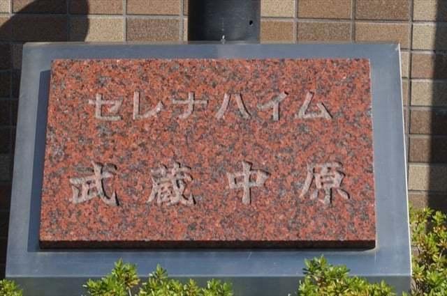 セレナハイム武蔵中原の看板