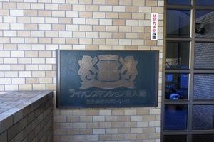 ライオンズマンション南大塚の看板
