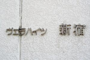 ヴェラハイツ新宿の看板