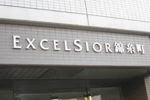 エクセルシオール錦糸町の看板
