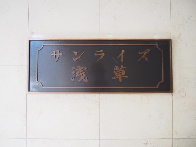 東和サンライズ浅草の看板