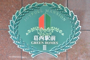 葛西駅前グリーンホームズ3の看板