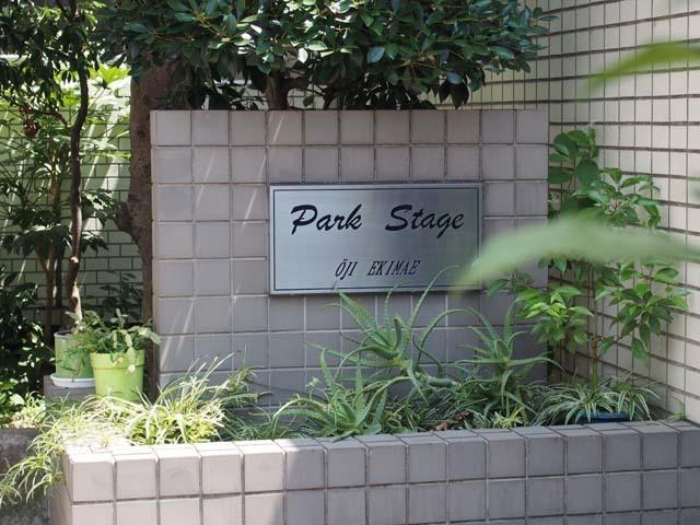パークステージ王子駅前の看板