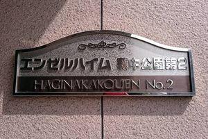 エンゼルハイム萩中公園第2の看板