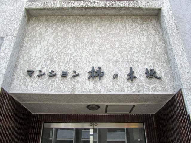 マンション柿ノ木坂の看板