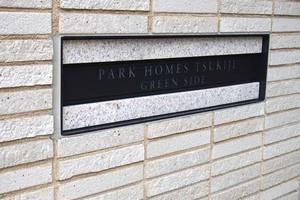パークホームズ築地グリーンサイドの看板
