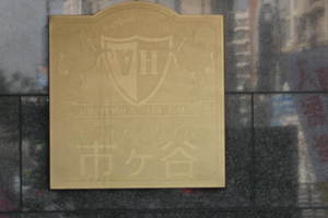 ビクトリアハイム市ヶ谷の看板