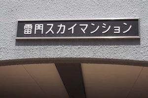 雷門スカイマンションの看板