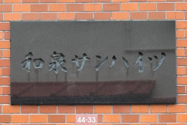 和泉サンハイツの看板
