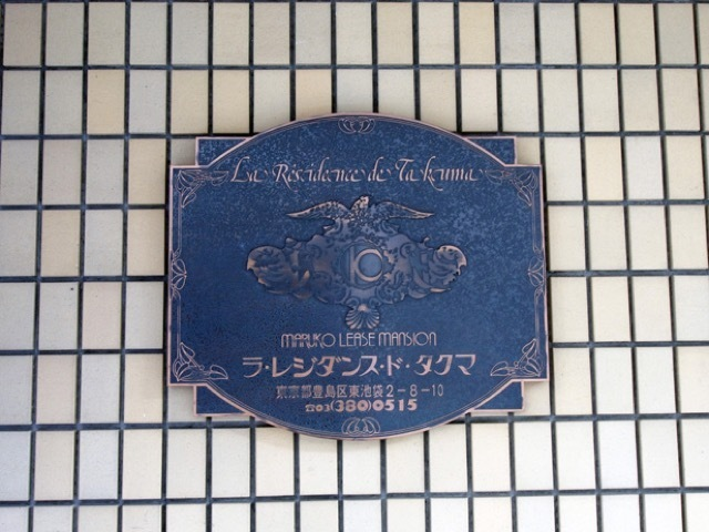 ラ・レジダンス・ド・タクマの看板
