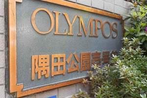 オリンポス墨田公園壱号館の看板