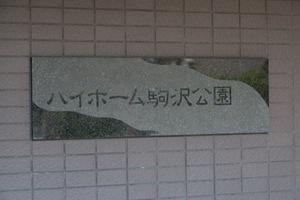 ハイホーム駒沢公園の看板