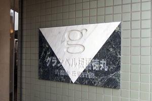 グランベル板橋徳丸青葉が丘貴賓館の看板