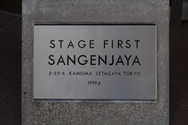 ステージファースト三軒茶屋2の看板
