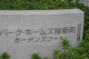 パークホームズ桜新町ガーデンズコートの看板