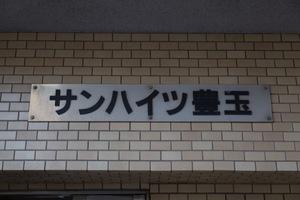 サンハイツ豊玉の看板