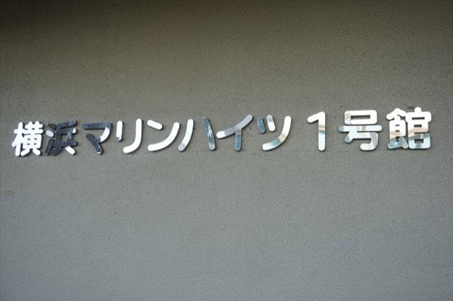 横浜マリンハイツの看板