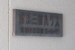 第2三宿ハウスの看板