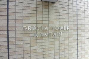 グレーシアタワー亀有の看板