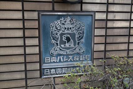 日興パレス桜新町の看板