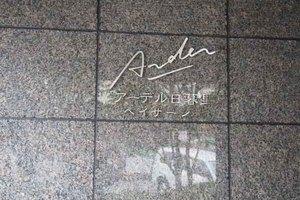 アーデル日暮里ペイサージュの看板