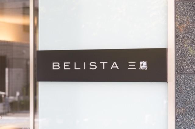 ベリスタ三鷹の看板