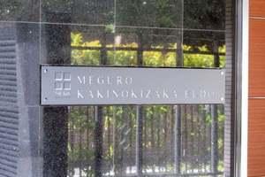 ザサンメゾン目黒柿の木坂エルドの看板