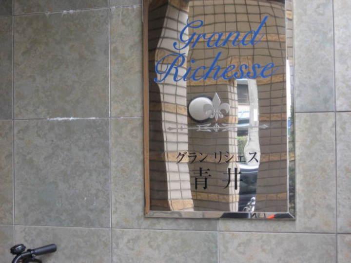 グランリシェス青井の看板