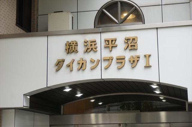 横浜平沼ダイカンプラザ1号館の看板