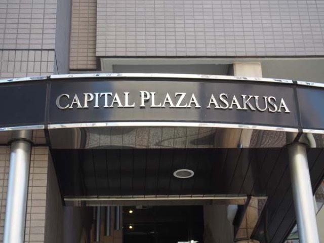 キャピタルプラザ浅草の看板