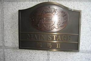 メインステージ練馬2の看板