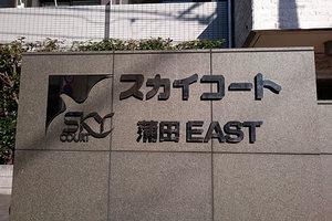 スカイコート蒲田EASTの看板