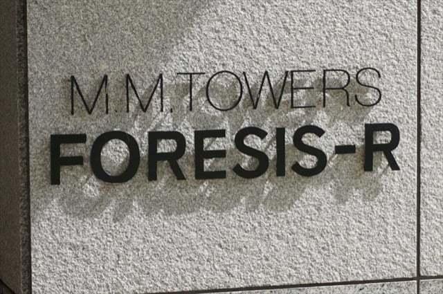 MMタワーズフォレシスR棟の看板