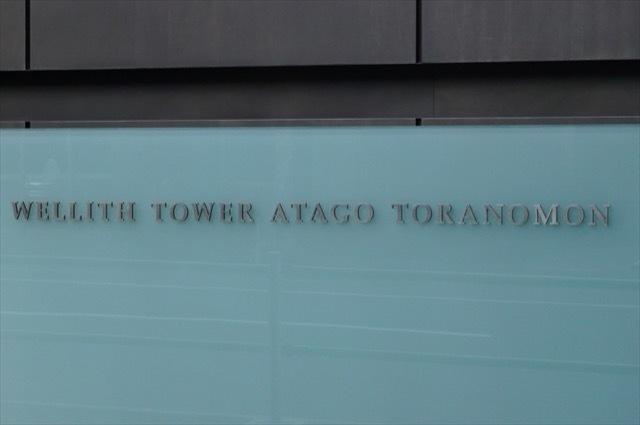 ウェリスタワー愛宕虎ノ門の看板