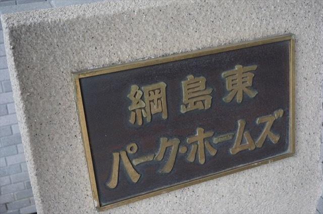綱島東パークホームズの看板