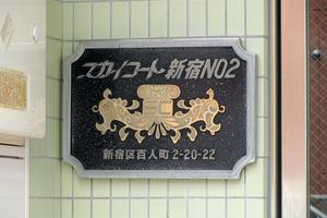 スカイコート新宿第2の看板