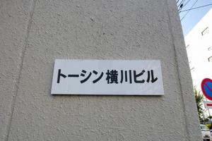 トーシン横川ビルの看板