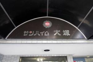 サンハイム大塚の看板
