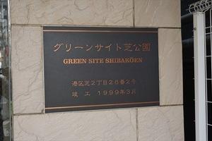 グリーンサイト芝公園の看板