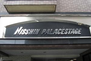 日神パレステージ南長崎の看板
