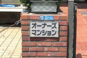 オーナーズマンションの看板