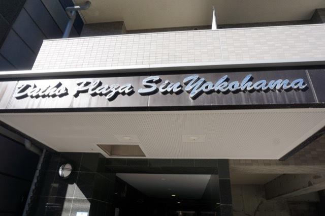 ダイホープラザ新横浜の看板