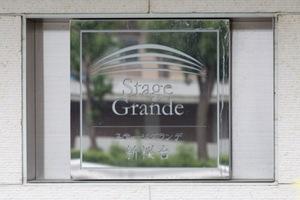 ステージグランデ新桜台の看板