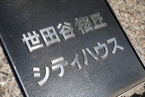 世田谷桜丘シティハウスの看板